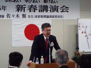 新春講演会・新年会(1月上旬開催)